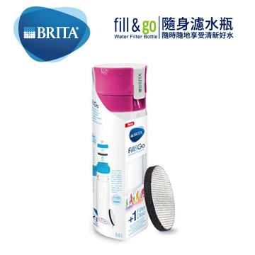 BRITA Fill&Go隨身濾水瓶(桃紅)(Fill&Go(桃紅))