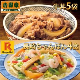 吉野家 牛丼の具 5袋 + リンガーハット 長崎ちゃんぽん 4食