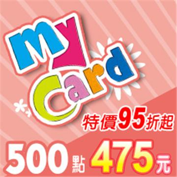 MyCard 500點(MyCard500點(95折起))