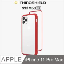 【RhinoShield 犀牛盾】iPhone 11 Pro Max Mod NX 邊框背蓋兩用手機殼-紅色