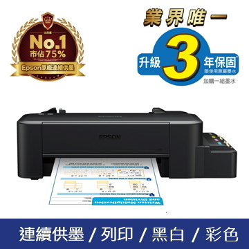 愛普生EPSON L120 連續供墨印表機(C11CD76408)