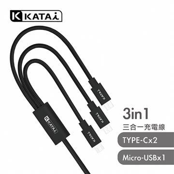 Katai 三合一鋁合金充電線1.2M-黑(KSC133C120-BK)