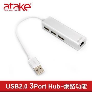 ATake USB2.0轉RJ45 外接網卡集線器(AHB-002LAN)
