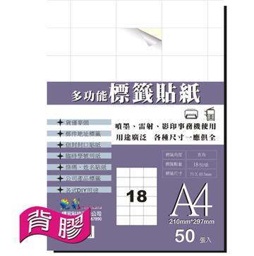 艷彩3合1多功能自黏標籤貼紙18格/50張/包(LAB-18)