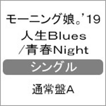 人生Blues/青春Night(通常盤A)/モーニング娘。'19[CD]【返品種別A】