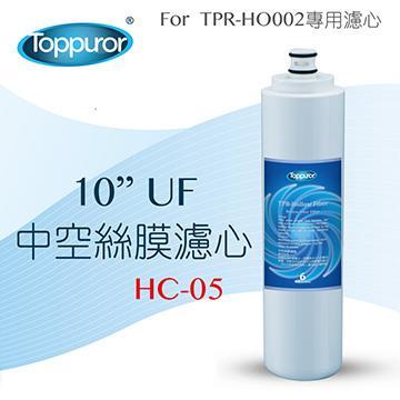 泰浦樂 10吋UF中空絲膜濾心(HC-05)