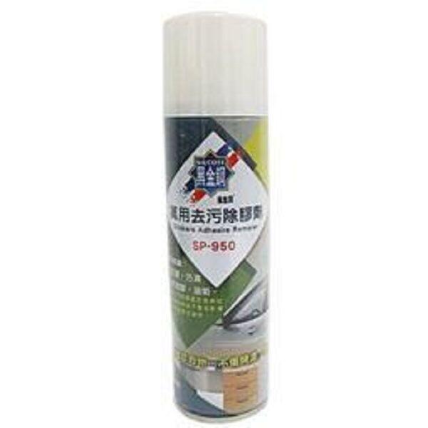 (現貨黑金鋼萬用去污除膠劑sp-950 300ml