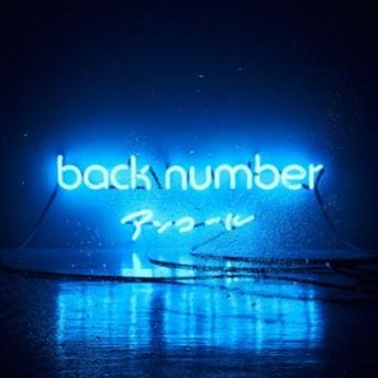[枚数限定]【ベストアルバム】アンコール/back number[CD]通常盤【返品種別A】