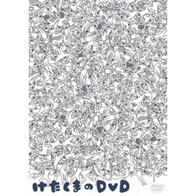 けたくまのDVD/アニメーション[DVD]【返品種別A】