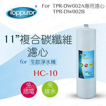泰浦樂 11吋 複合碳纖維濾心(HC-10)