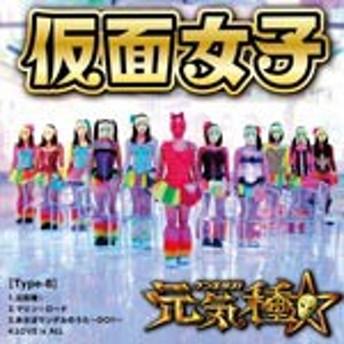 元気種☆(Type-B)/仮面女子[CD]【返品種別A】