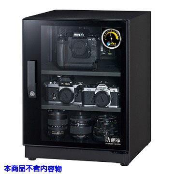 防潮家FD-70C電子防潮箱(72公升)(FD-70C)