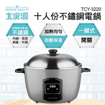 大家源 10人份 不鏽鋼電鍋(TCY-3220)