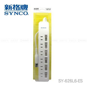 新格牌SYNCO 6切6座2孔1.8M延長線(SY-626L6-ES)