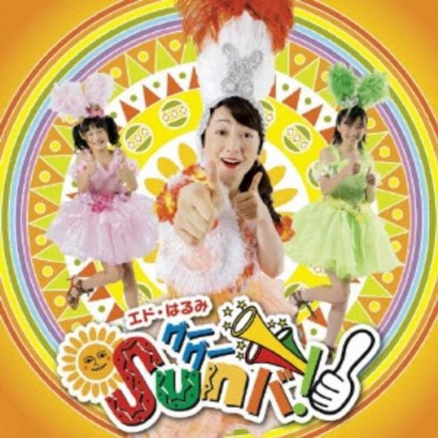 グーグー Sun バ!/エド・はるみ[CD+DVD]【返品種別A】