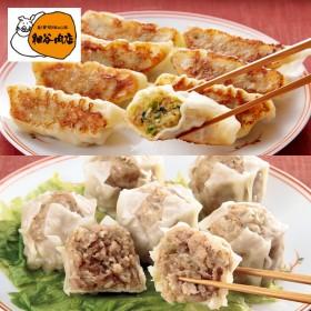 細谷肉店の惣菜 2種セット 2種×各2袋(贅沢餃子・贅沢焼売)