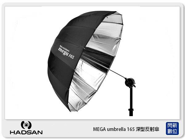 【分期0利率,免運費] HADSAN MEGA 圓弧 深弧度傘 銀傘 反光罩 聚散光 HADSAN MEGA umbrella 165 深型 反射傘 柔光罩 165cm(165,公司貨)