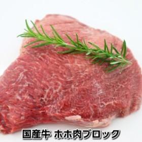 【不定貫】国産牛ほほ肉ブロック約600g~約700g Domestic beef cheek meat whole 牛生頬 牛ほほ煮