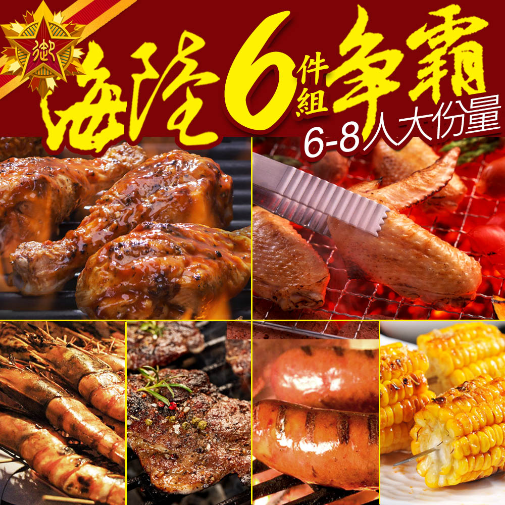 精選熱門海陸烤肉食材;節省採買輕鬆便利;全程低溫配送安心又便利;接單後約3個工作日到件