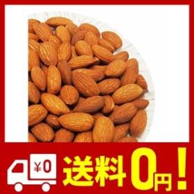 素焼きアーモンド 1kg ノンパレル種 (高品質品種100%) 無添加、無塩、ロースト