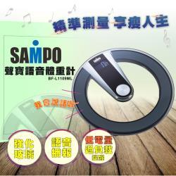 SAMPO聲寶 語音電子體重計/語音播報/強化玻璃BF-L1109ML
