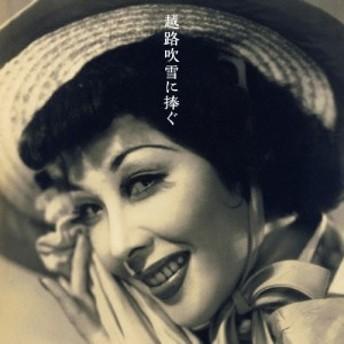 越路吹雪に捧ぐ/オムニバス[CD+DVD]【返品種別A】
