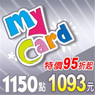 MyCard 1150點(MyCard1150點(95折起))