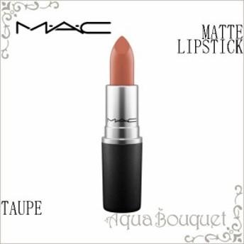 マック マット リップスティック 3g トープ (TAUPE ) M.A.C MATTE LIPSTICK