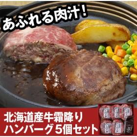 北海道産牛 霜降りハンバーグ5個セット(ソース付き)
