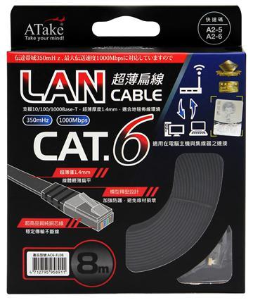ATake Cat.6網路扁線-8米(AC6-FL08)