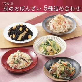 京菜味のむら 京のおばんざい5種詰合せ 計10袋