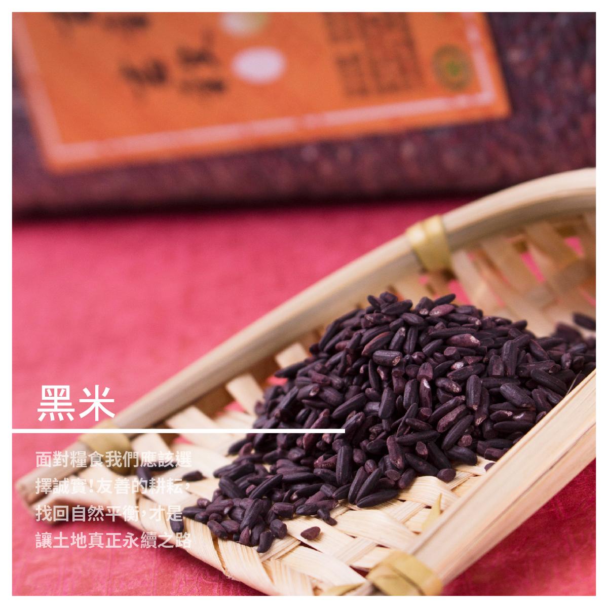 【吉也鮮 吉谷農園】黑米 1公斤 /5包組