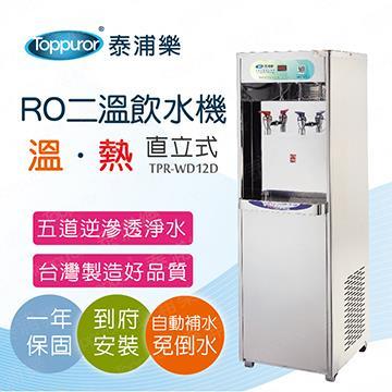 泰浦樂 二溫溫熱RO飲水機(TPR-WD12D)