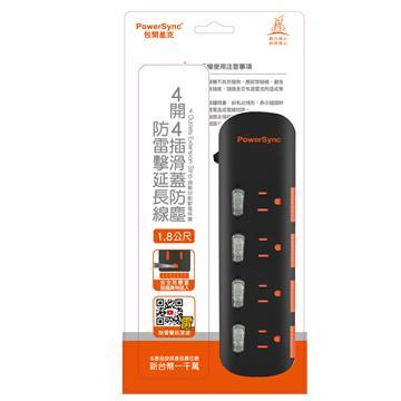 群加PowerSync 防雷擊4開4插滑蓋防塵延長線1.8M(黑)(TS4X0018)