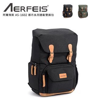 AERFEIS 都市系列通勤雙肩包(AS 1602S 綠)