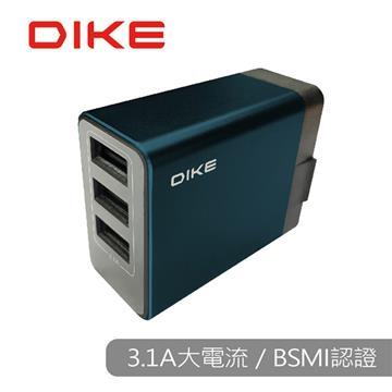 DIKE 三孔3.1A 摺疊USB旅充-藍(DAT330BU)
