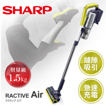 夏普SHARP RACTIVE Air羽量級無線快充吸塵器(EC-A1RTW-Y)