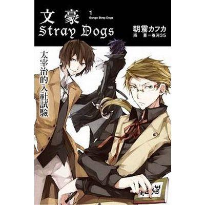 文豪Stray Dogs(1)太宰治的入社試驗