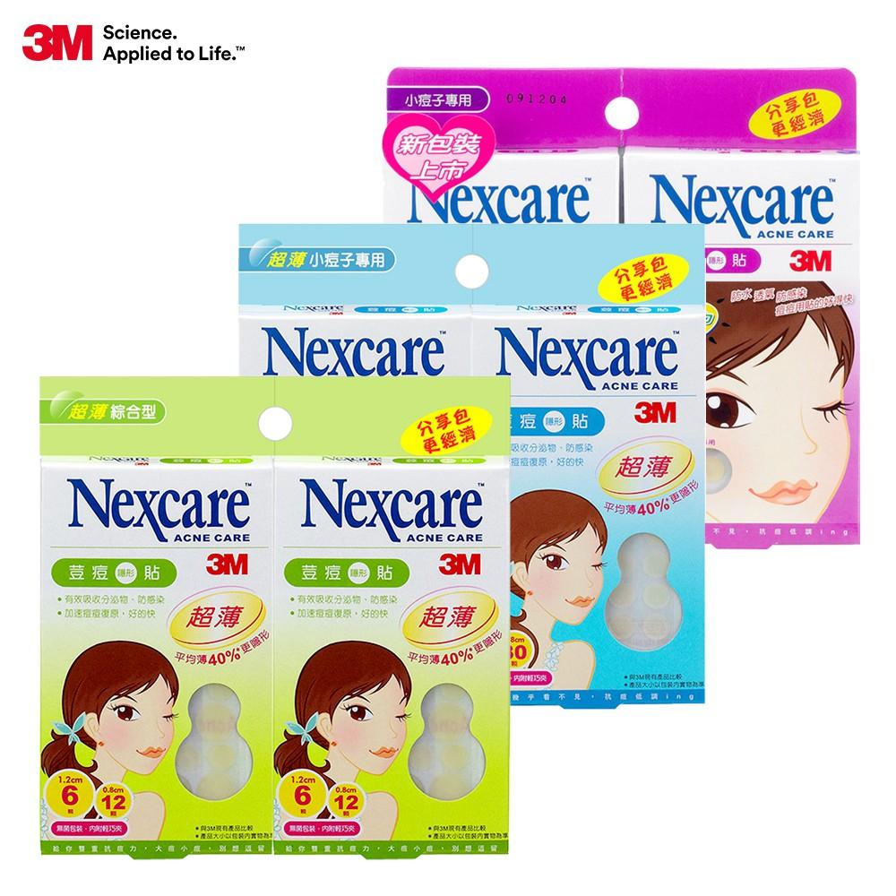 3M Nexcare 荳痘隱形貼兩入分享包 (3款可選) 痘痘貼