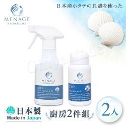 MENAGE 日本製 北海道扇貝 貝殼粉 蔬果洗淨劑(淨JYO)+廚房去油噴霧(輝KIRA)-2件組