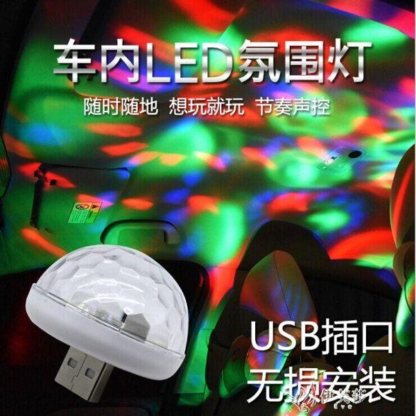 汽車LED車內腳底燈USB音樂變色DJ手機迷你七彩舞臺燈節奏氛圍燈