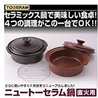 ニュートーセラム鍋25cm浅型 直火用 黒