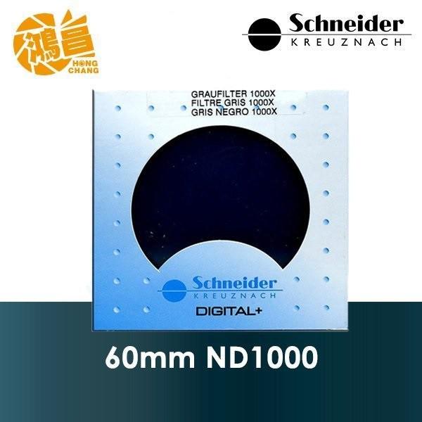 Schneider 德國信乃達 60mm ND1000 減光鏡頂級銅框 減10格【鴻昌】