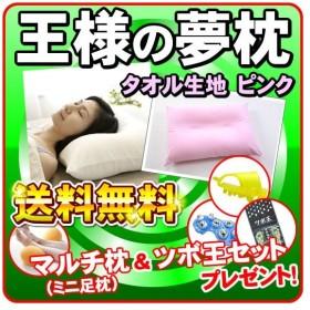 「ピンク」 王様の夢枕 タオル生地(かため) 超極小ビーズ枕) 枕カバー付き マルチ枕(ミニ足枕)&ツボ王セットをプレゼント