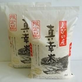 【令和元年産・先行受付】新米えびの産ヒノヒカリ 真幸米(まさきまい)10kg