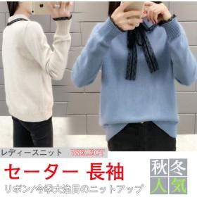 レディース 秋冬新作 ニット トップス セーター 長袖 薄手 リボン おしゃれ 可愛い カジュアル 韓国ファッション