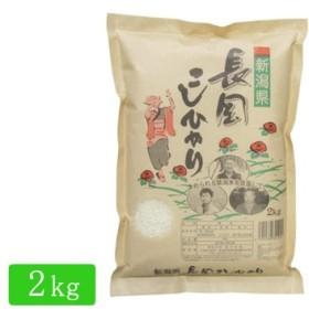 ■【精米】令和元年産 新潟県 長岡産 コシヒカリ クラフト 2kg