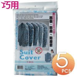 西裝防蟲防塵套 5件入 x 4包