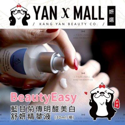 BeautyEasy 藍甘菊傳明酸美白舒妍精華液-小藍瓶 (30ml/瓶) BE【妍選】