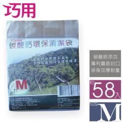 巧用 碳酸鈣環保清潔袋 (中) 6包入 (紅/藍二色混色出貨)